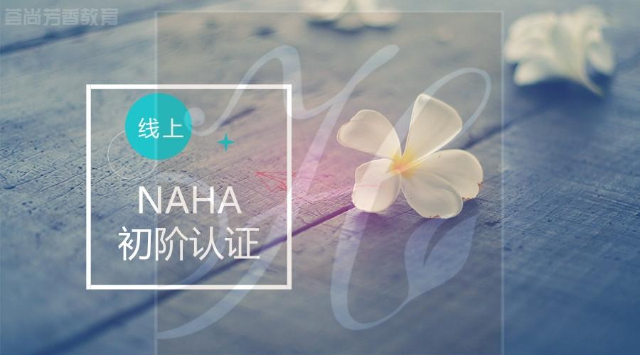 芳香永不迟到 | NAHA课程线上初阶报名启动!
