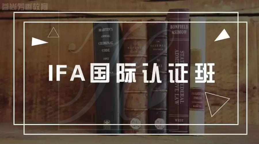 IFA认证芳疗师培训课程双认证班,荟尚让你不出国门学认证芳疗