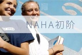 芳疗师培训晋升课程——芳香中医+NAHA(中医NAHA)
