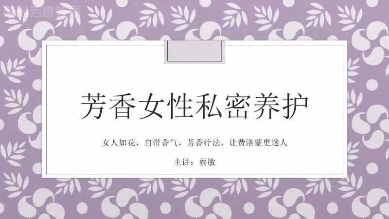 中医结合芳香疗法调整女性内分泌,让女性私密处散发芬芳气息