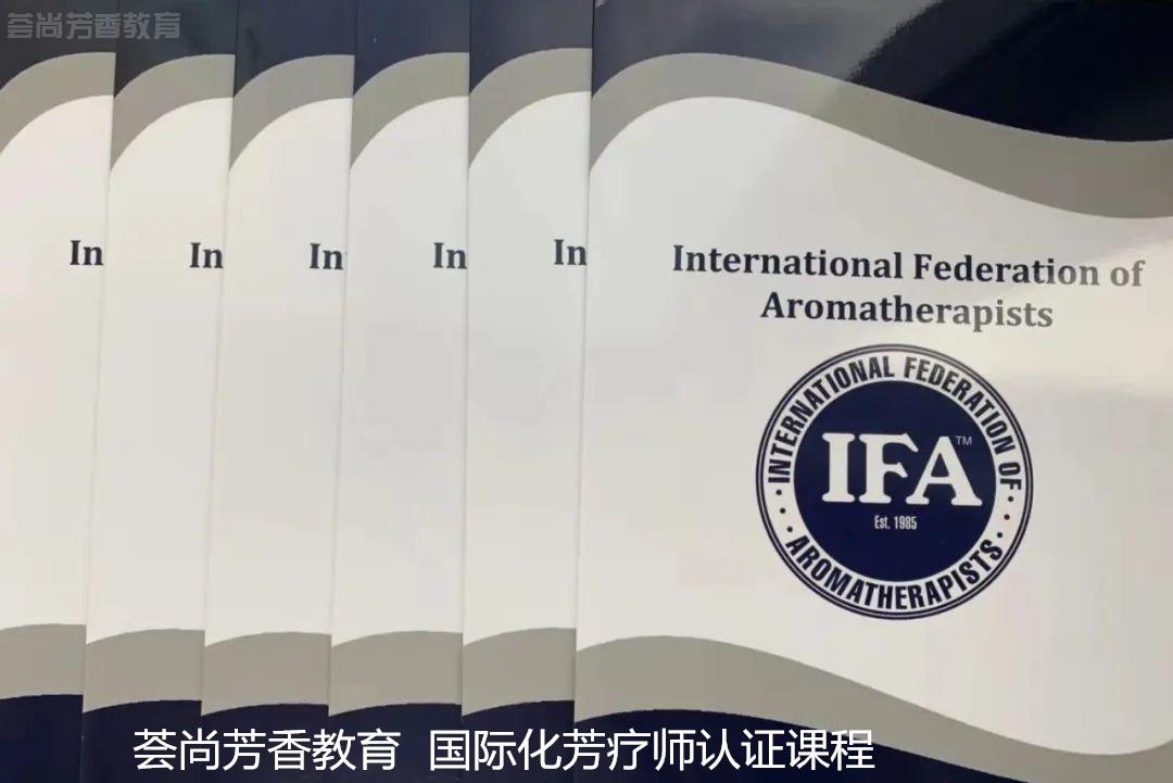 深圳在荟尚学习IFA国际化芳疗课程