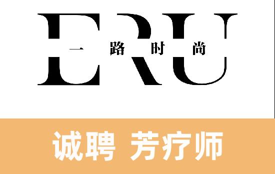 芳疗师 就业推荐 广州一路时尚招聘