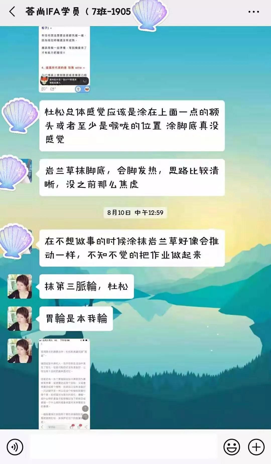 广州荟尚精油培训课程