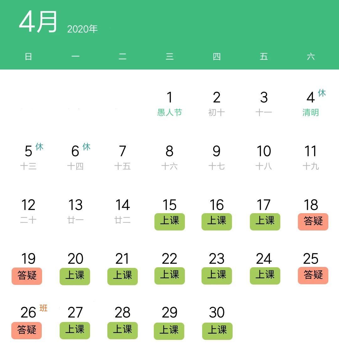 HS芳香网络课程表